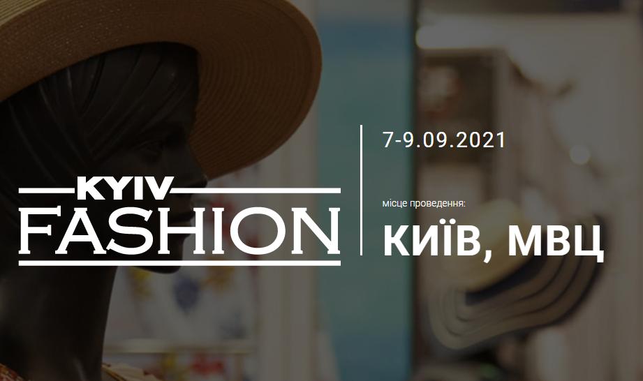 Kyiv Fashion 2021- международная выставка в Киеве 7- 9 сентября